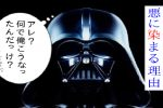 なぜ、アナキンはダースベイダーに?スターウォーズから学ぶ『悪に染まる理由。』