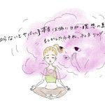 【知らないとヤバい】本当は怖いヨガ・瞑想の真実。もしかしたらそれ、チャネリングかも?