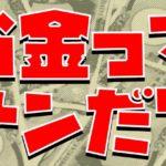 【お金の悩み完全解決】キミのお金の価値観をリアルにアップデートするたったひとつの方法