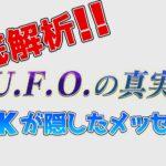NHKが放送した「U.F.O.の真実」に隠されたメッセージを徹底解説!(コズミックフロント☆NEXT)