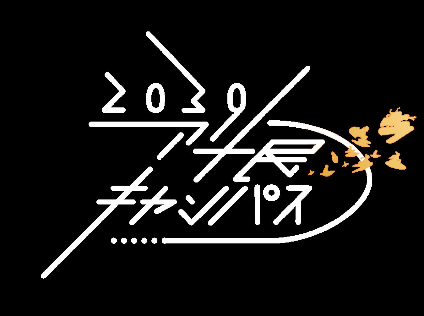 2039アナ民キャンパス