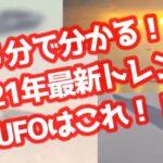 【衝撃ガチ】本物UFO動画4選!2021年の最新トレンドUFOがこちら!!