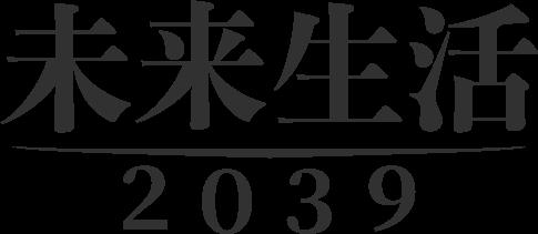 2039未来生活